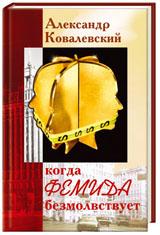 Писатель Александр Ковалевский. Когда Фемида безмолвствует